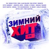 Зимний хит FM - Various Artists