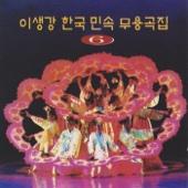한국 민속 무용곡, Vol. 6