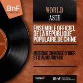 Musique chinoise d'hier et d'aujourd'hui (Mono Version) - EP
