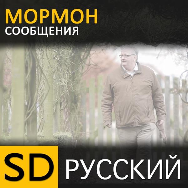 Мормонские послания | SD | RUSSIAN