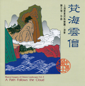 Download Shanghai Chinese Traditional Orchestra - A Boat Floated through the Canyon