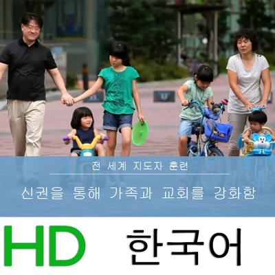 전 세계 지도자 훈련 | HD | KOREAN