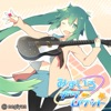 Mizuiro Guitar Rocket (Skyblue Guitar Rocket) - Single