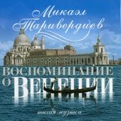 Воспоминание о Венеции - Тихая Музыка