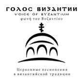 Церковные песнопения в византийском стиле