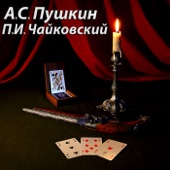 Act 3 - Scene 2 - Что наша жизнь, игра