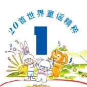20首世界童謠精粹, Vol. 1