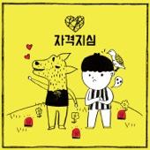 Inferiority Complex (feat. Eunha)