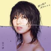 Egison - Nagisa Kuroki