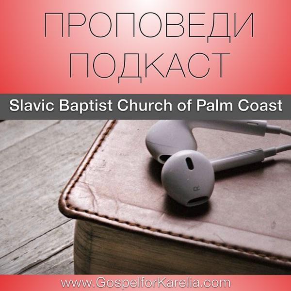 Blog - Slavic Baptist Church of Palm Coast