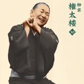 柳家権太楼10「家見舞」「うどん屋」-「朝日名人会」ライヴシリーズ100