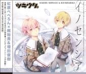 Inosenshia (Tsukiuta Duet Series KAKERU SHIWASU(CV:YUUKI KAJI)&KOI KISARAGI(CV:TOSHIKI MASUDA))