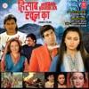 Chand Se Aaya Hoon