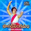 Sagara Sangamam Original Motion Picture Soundtrack