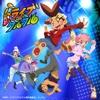 「トライブクルクル」オリジナルサウンドトラック -Drama Side-