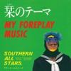 Shiori No Theme - Single ジャケット写真