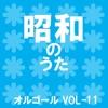 昭和のうた オルゴール作品集 VOL-11