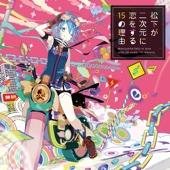 EveR ∞ LastinG ∞ NighT - Matsushita, E-Clair, Osamuraisan, Kaki-choco, Glutamine, nero, mao(bass), Yuuto, Rishe & luz