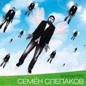 Семён Слепаков - Альбом №1, Часть 1 обложка