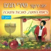 שנה טובה - Yafa Yarkoni