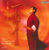 Master of Chinese Percussion, Vol. 2