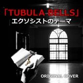 Tubular Bells Theme from Exorcist