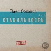 Vasya Oblomov - Ритмы окон (Из к/ф