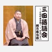 三田落語会~これぞ本寸法!~その88