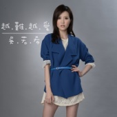 "Love Is Not Easy (TVB Series ""Line Walker"" Ending Theme) - Jinny Ng"