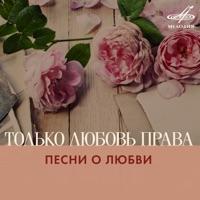 ГУДЖУНОВ Борис - Непонятная Любовь