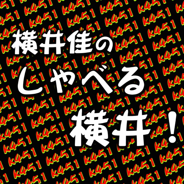 横井佳のブログ451 & しゃべるヨコイ