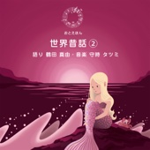 おとえほん 世界昔話 ② 【朗読:鶴田 真由・音楽:守時 タツミ】