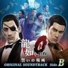龍が如く0 誓いの場所 オリジナルサウンドトラック(Side B)