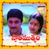 Swathi Muthyam Original Motion Picture Soundtrack