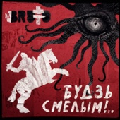 Будзь смелым! - Single cover art