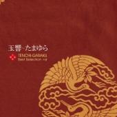 Tamayura Tenchigaraku Best Selection +α