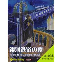 宮沢賢治 「銀河鉄道の夜」