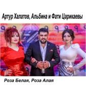 Роза белая, роза алая (feat. Альбина Царикаева & Фатима Царикаева)