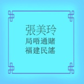 局唔通賭 (福建民謠) [修復版] - Jacqueline Teo
