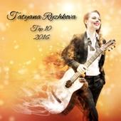 Un Dia de Noviembre - Tatyana Ryzhkova