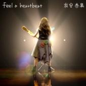 feel a heartbeat - 有安杏果(ももいろクローバーZ)