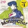 ジョジョの奇妙な冒険 ダイヤモンドは砕けない O.S.T Vol.1 -Good Morning Morioh Cho- Music by 菅野祐悟