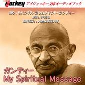 ガンディー「My Spiritual Message」