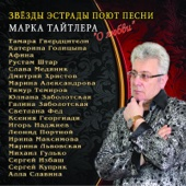 О любви - Various Artists