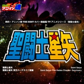 ペガサス幻想-PEGASUS FANTASY- (OP)