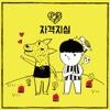 자격지심 (feat. 은하) - Single