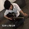 Kimochi - Single
