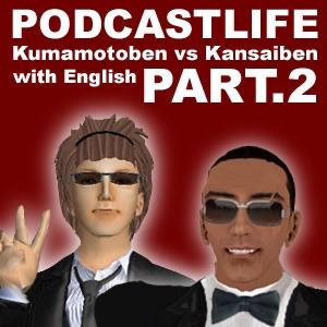 熊本弁vs関西弁 with English|PodcastLife