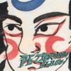 Hana Saku Don Bla Go! - EP ジャケット写真
