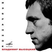 Кони привередливые - Vladimir Vysotsky & Melodiya